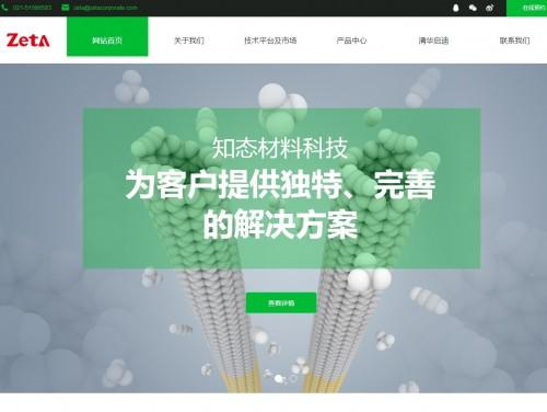 网站制作案例:知态材料科技(上海)有限公司-奇迪科技(深圳)有限公司