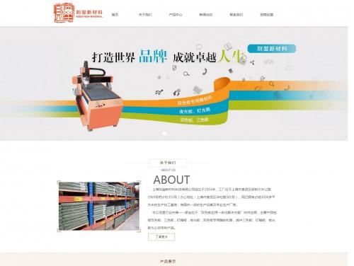 网站制作案例:上海市则玺新材料科技有限公司-奇迪科技(深圳)有限公司