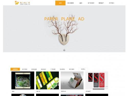 网站制作案例:南京纸飞机广告有限公司-奇迪科技(深圳)有限公司