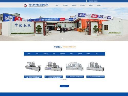 汕头市中冠机械有限公司网站建设案例