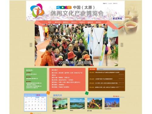 网站制作案例:中国(太原)休闲文化产业博览会-奇迪科技(深圳)有限公司