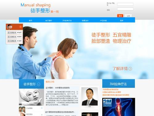 网站制作案例:徒手整形-奇迪科技(深圳)有限公司