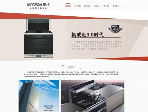 网站制作案例:上海双开燃气用具有限公司-奇迪科技(深圳)有限公司