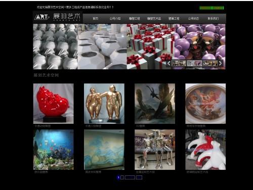 网站制作案例:展羽艺术-奇迪科技(深圳)有限公司