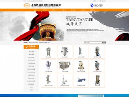 网站制作案例:上海执锐环保科技有限公司-奇迪科技(深圳)有限公司