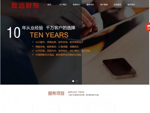 网站制作案例:致远企业管理(深圳)有限公司-奇迪科技(深圳)有限公司