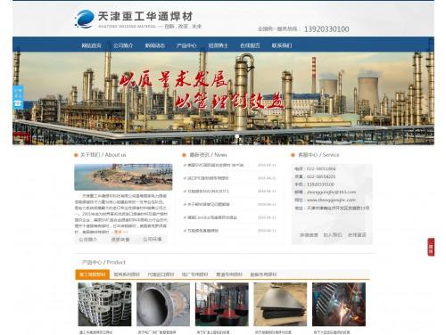 网站制作案例:天津重工华通焊材科技有限公司-奇迪科技(深圳)有限公司