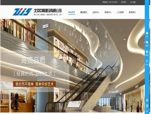 网站制作案例:北京中冀建设有限公司-奇迪科技(深圳)有限公司
