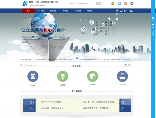 网站制作案例:晗特(上海)企业管理有限公司-奇迪科技(深圳)有限公司