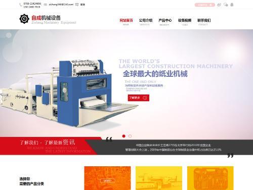 网站制作案例:自成机械-奇迪科技(深圳)有限公司