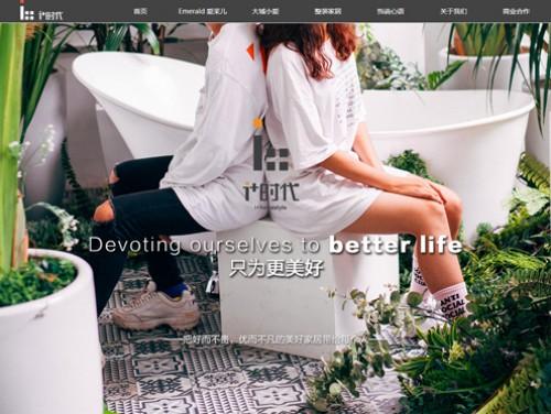 网站制作案例:爱加时代家居-奇迪科技(深圳)有限公司