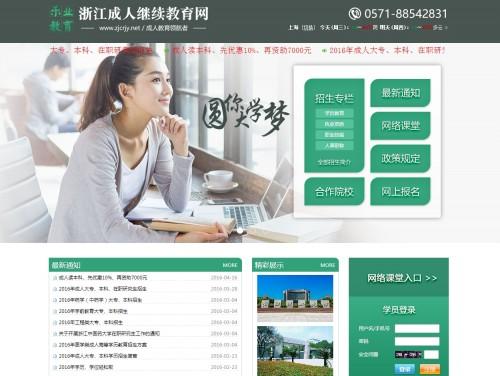 网站制作案例:浙江成人继续教育网-奇迪科技(深圳)有限公司