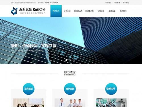 网站制作案例:浙江景裕资产管理有限公司-奇迪科技(深圳)有限公司