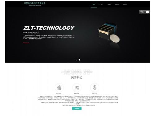 网站制作案例:成都众乐泰科技有限公司-奇迪科技(深圳)有限公司