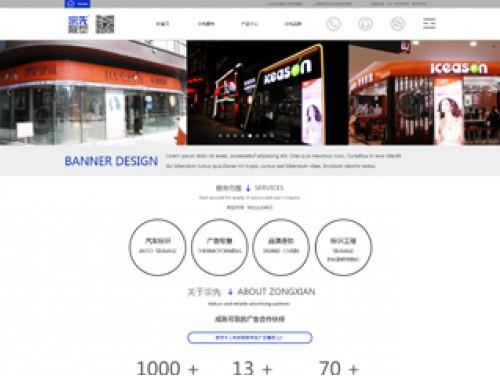 网站制作案例:宗先吸塑官网-奇迪科技(深圳)有限公司
