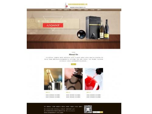 网站制作案例:深圳市醉香酒业-奇迪科技(深圳)有限公司