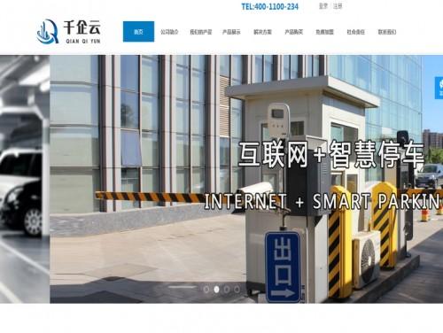 网站制作案例:北京千企物联科技发展有限公司-奇迪科技(深圳)有限公司