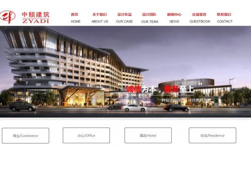 网站制作案例:四川中颐建筑设计院有限责任公司-奇迪科技(深圳)有限公司