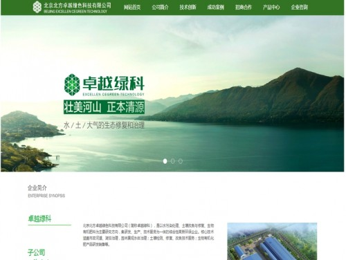 网站制作案例:北京北方卓越绿色科技有限公司-奇迪科技(深圳)有限公司