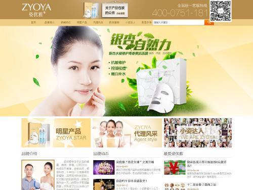 网站制作案例:姿优雅官网-奇迪科技(深圳)有限公司